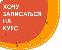 Регистрация на курсы кройки и шитья